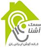 ندا سمعک آشنا نماینده انحصاری سمعک فوناک سوییس در تهران لوگو